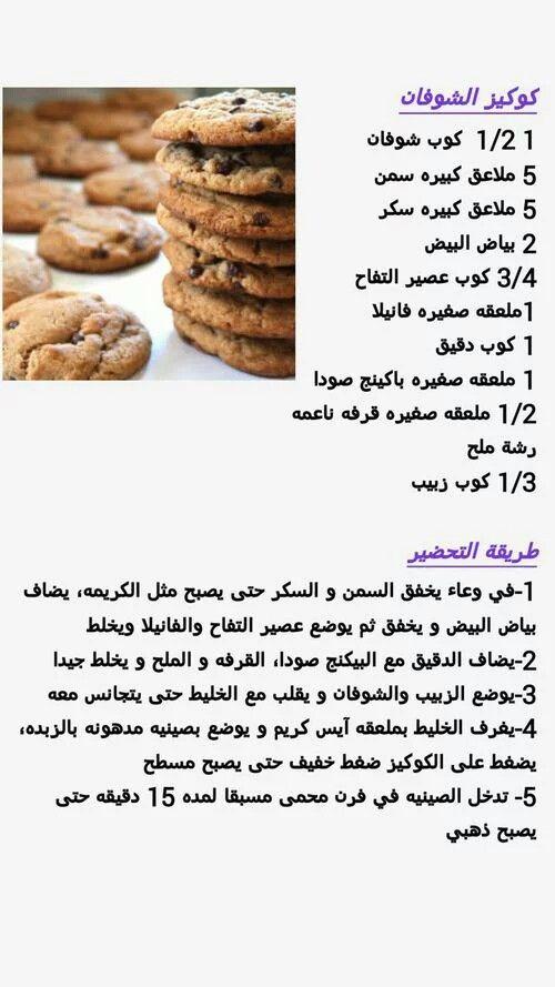 كوكيز الشوفان Sweets Recipes Recipes Dessert Recipes