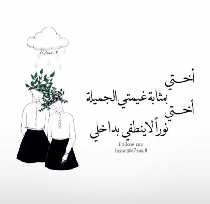 Pin By Nermeen Gomaa On هااأو Talking Quotes Arabic Quotes Love Words