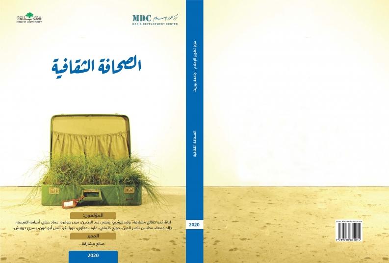 مركز تطوير الإعلام يصدر مساق الصحافة الثقافية جامعة بيرزيت Hani News