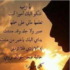 دعاء الفرج Quotes Arabic Calligraphy Calligraphy
