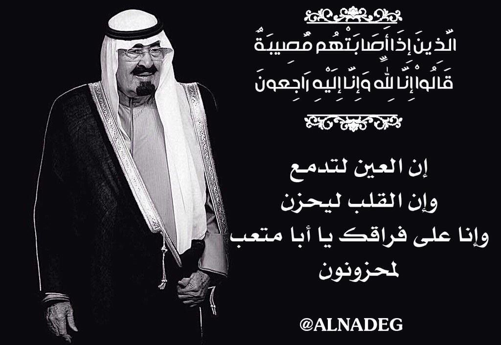الملك عبدالله بن عبدالعزيز Death Saudi Arabia