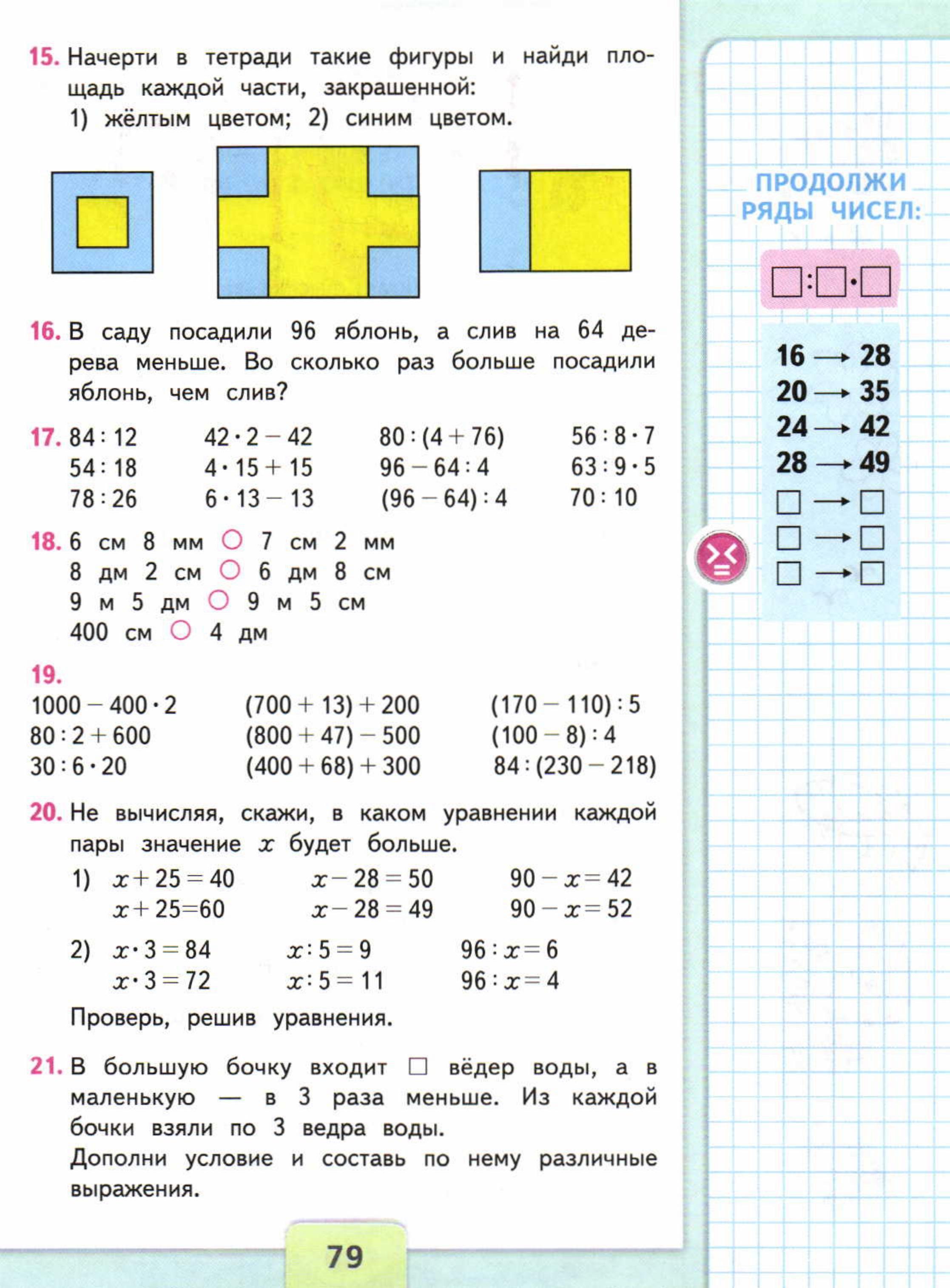 Экспресс онлайн гдз алгебра 7 класс дорофеев