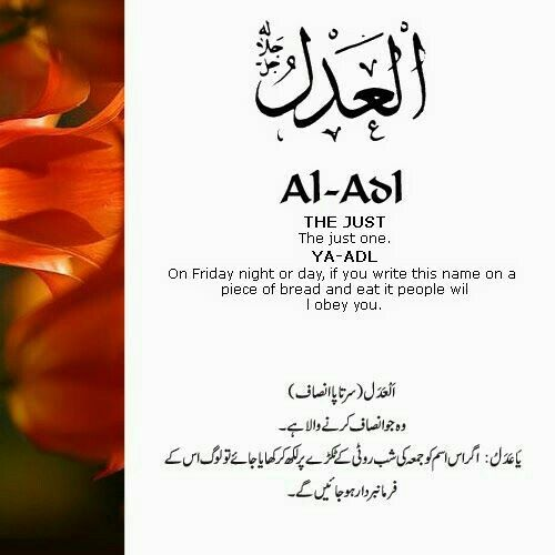 29 Al Adl The Just With Images Beautiful Names Of Allah