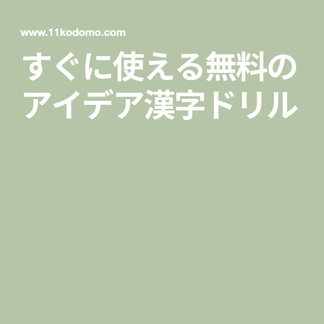 すぐに使える無料のアイデア漢字ドリル 小学2年生 ドリル 勉強