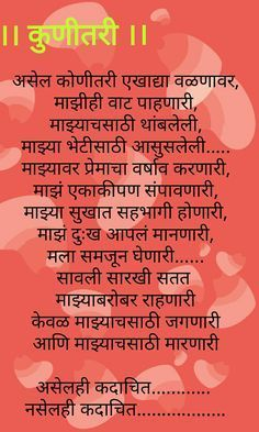 Pin by Nagsen Najukarao on nagasen   Sweet quotes, Marathi ...