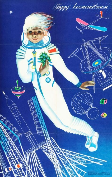 """«""""I'm Going to Be a Cosmonaut"""": Soviet propaganda poster. Plakat Moscow (1984). Artwork by T. Mitrieva»."""