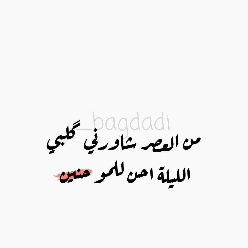شعر شعبي عراقي حزين عن الفراق Love Husband Quotes Funny Arabic Quotes Words Quotes