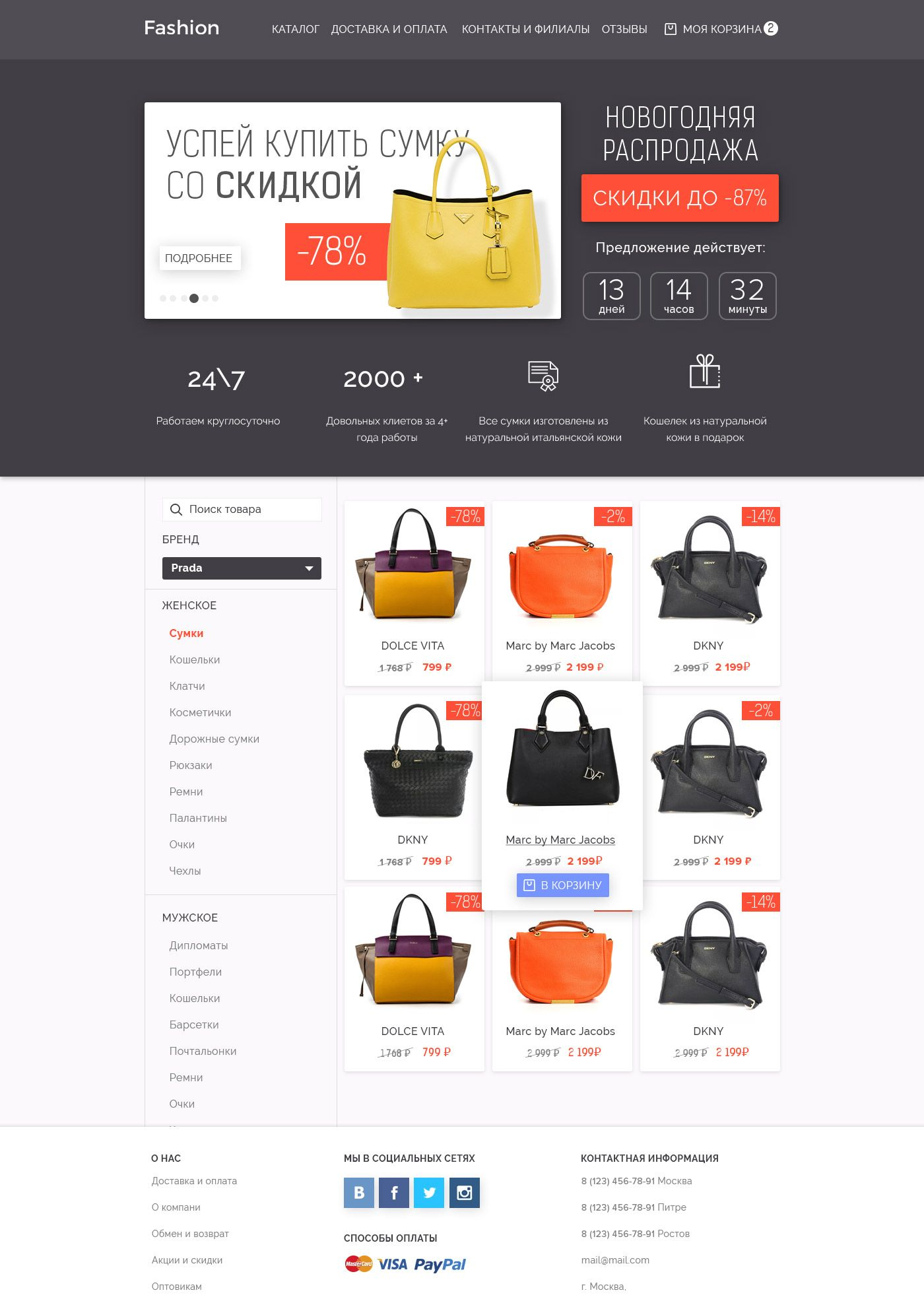 Awesome Ecommerce Fashion Deal Website Template Free Psd Download
