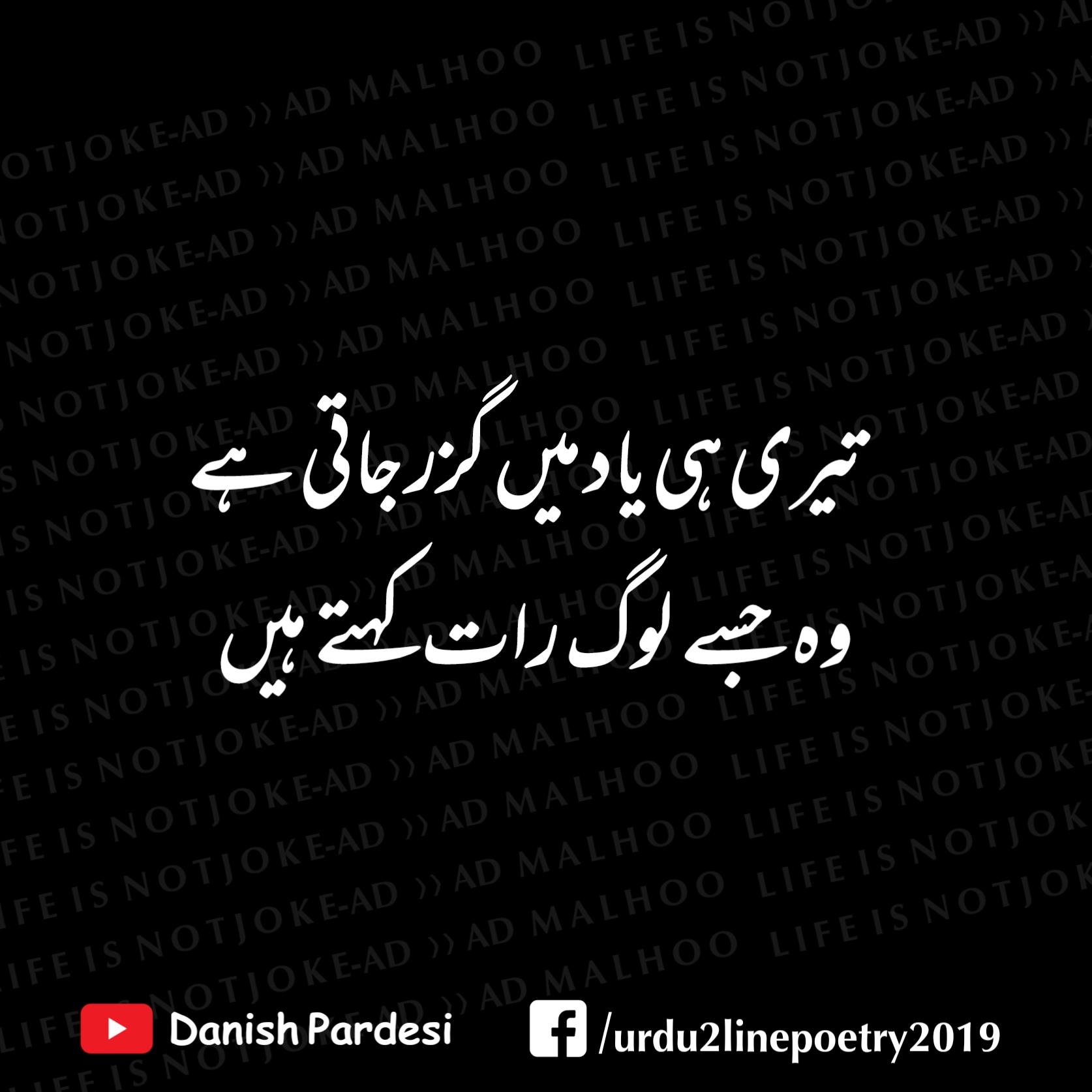 Tere He Yaad Mein Guzar Jati Hai Woh Jissy Log Raat Kehty Hain Udaaspoetry Alonepoetry Urdulovepoetry Urdupainfu Love Poetry Urdu Deep Words Urdu Poetry