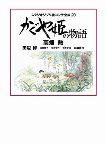 Studio Ghibli Storyboards Collection 20 : Kaguyahime no Monogatari (The Tale of Princess Kaguya) [JAPANESE EDITION JE] by Studio Ghibli http://www.amazon.com/dp/4198637113/ref=cm_sw_r_pi_dp_C79jvb021FEQD
