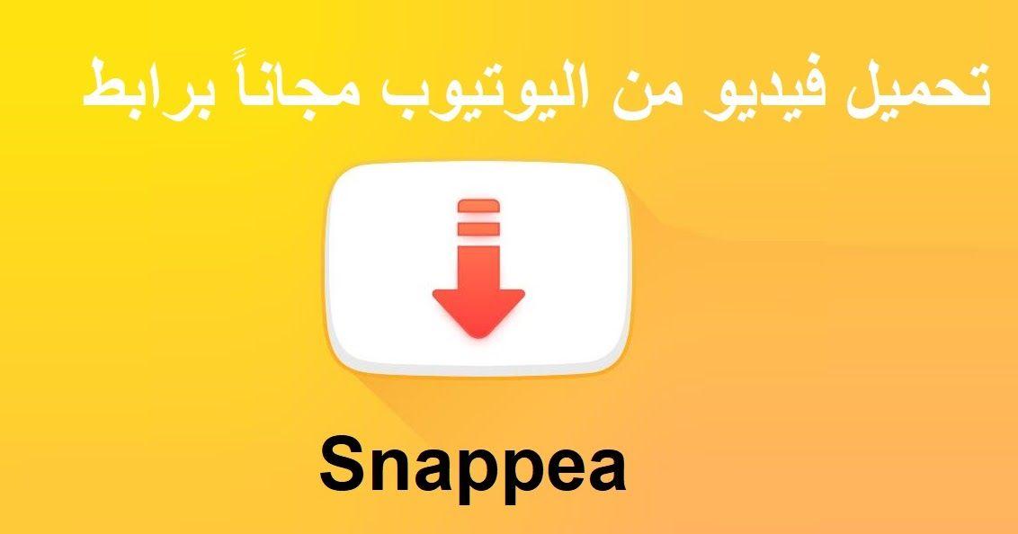 سنابيا Snappea أفضل موقع تنزيل مباشرة الفيديوهات من يوتيوب مجانا على جهاز الكمبيوتر Gaming Logos Snap Peas Logos