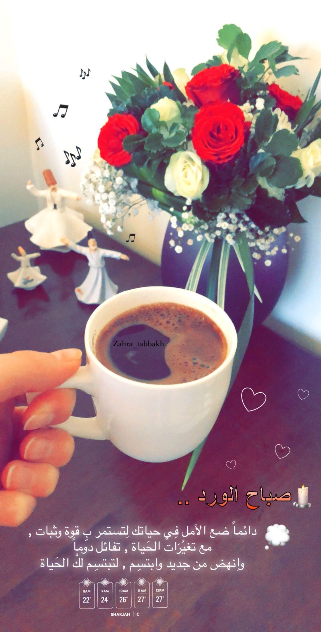 قهوتي قهوة صباحالخير صباحالورد سنابات اقتباسات بيسيات دعاء جمعةمباركة جمعة صباحات صباح سنابي سناب Poke Cake Recipes Coffee Cup Art My Coffee