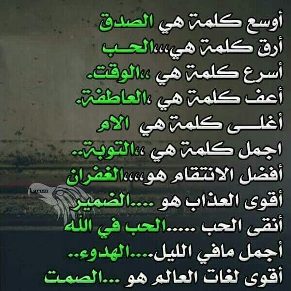 Pin By Lelean On كلمات لها معنى Calligraphy Arabic Calligraphy Writing