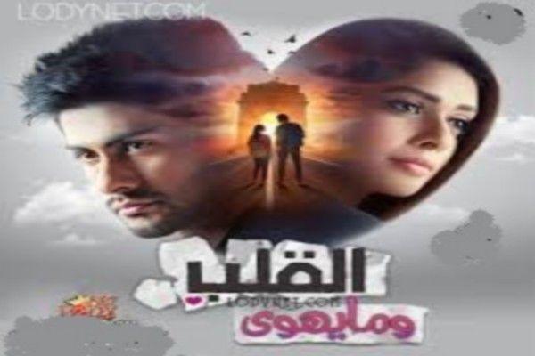 مسلسل القلب وما يهوى - الحلقة 65 الخامسة والستون مدبلجة للعربية HD