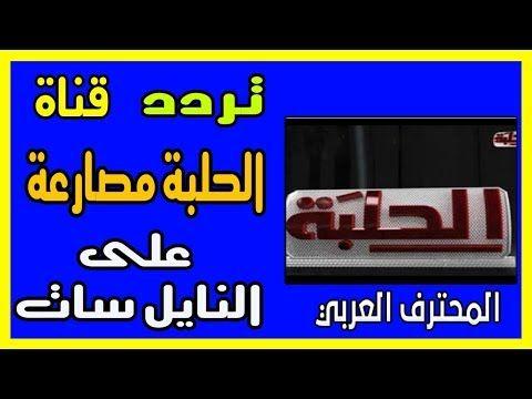 Halaba tv channel
