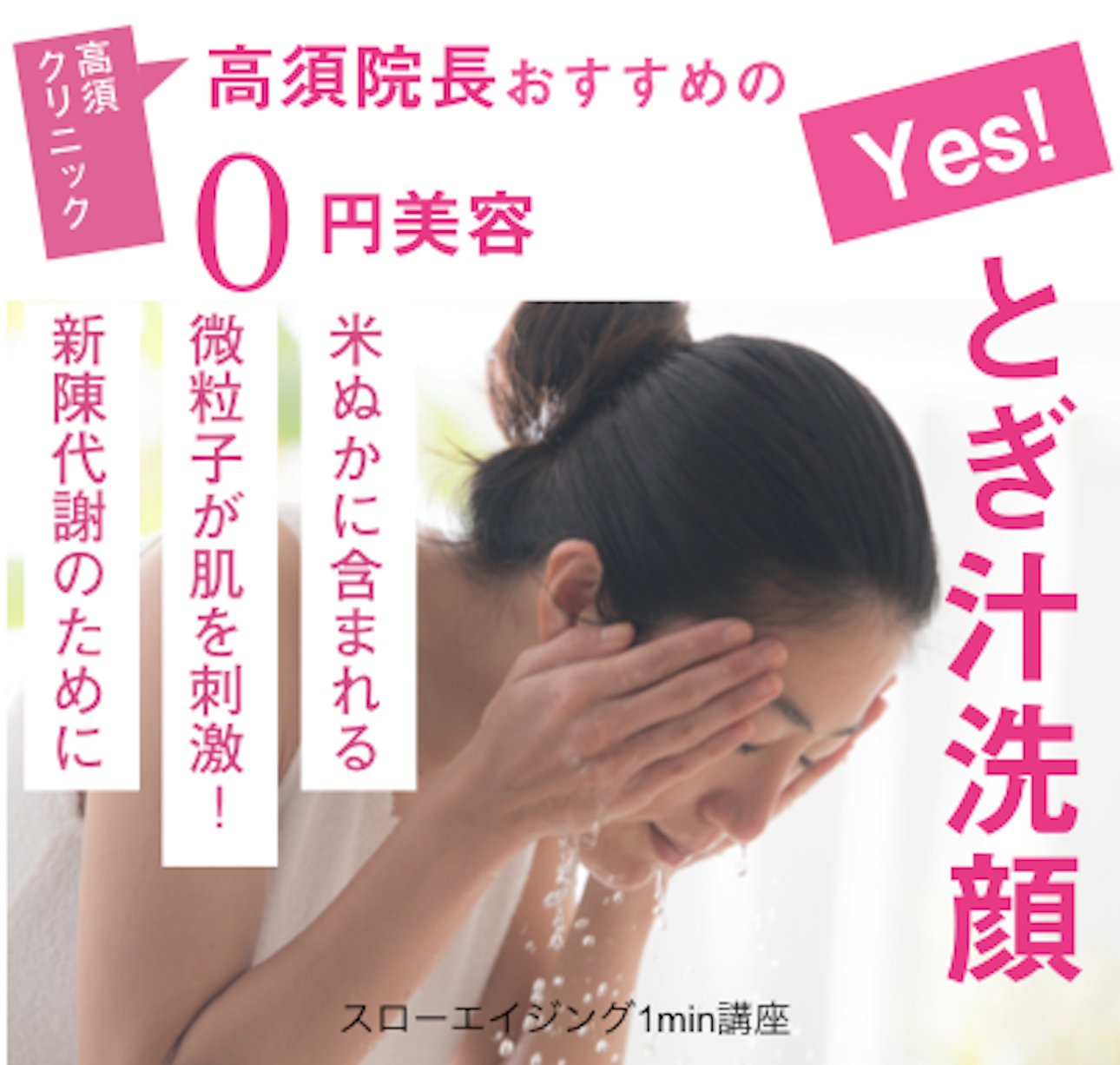 洗顔 とぎ汁