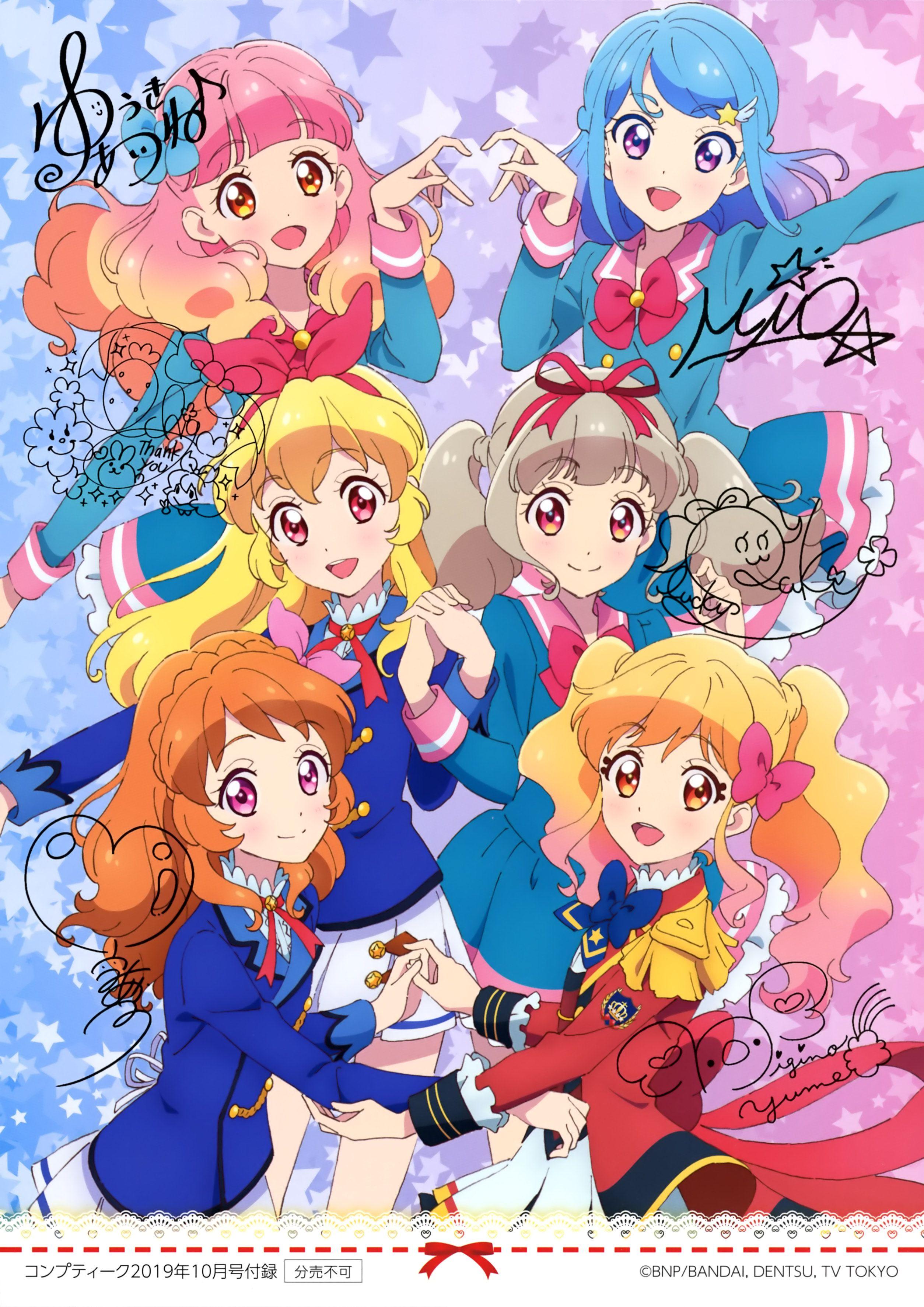 Aine Yūki/Image gallery Aikatsu Friends! Wiki Fandom