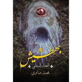 مكتبة كتوباتي تحميل كتب Pdf مجانا Pdf Books Reading Arabic Books Download Books