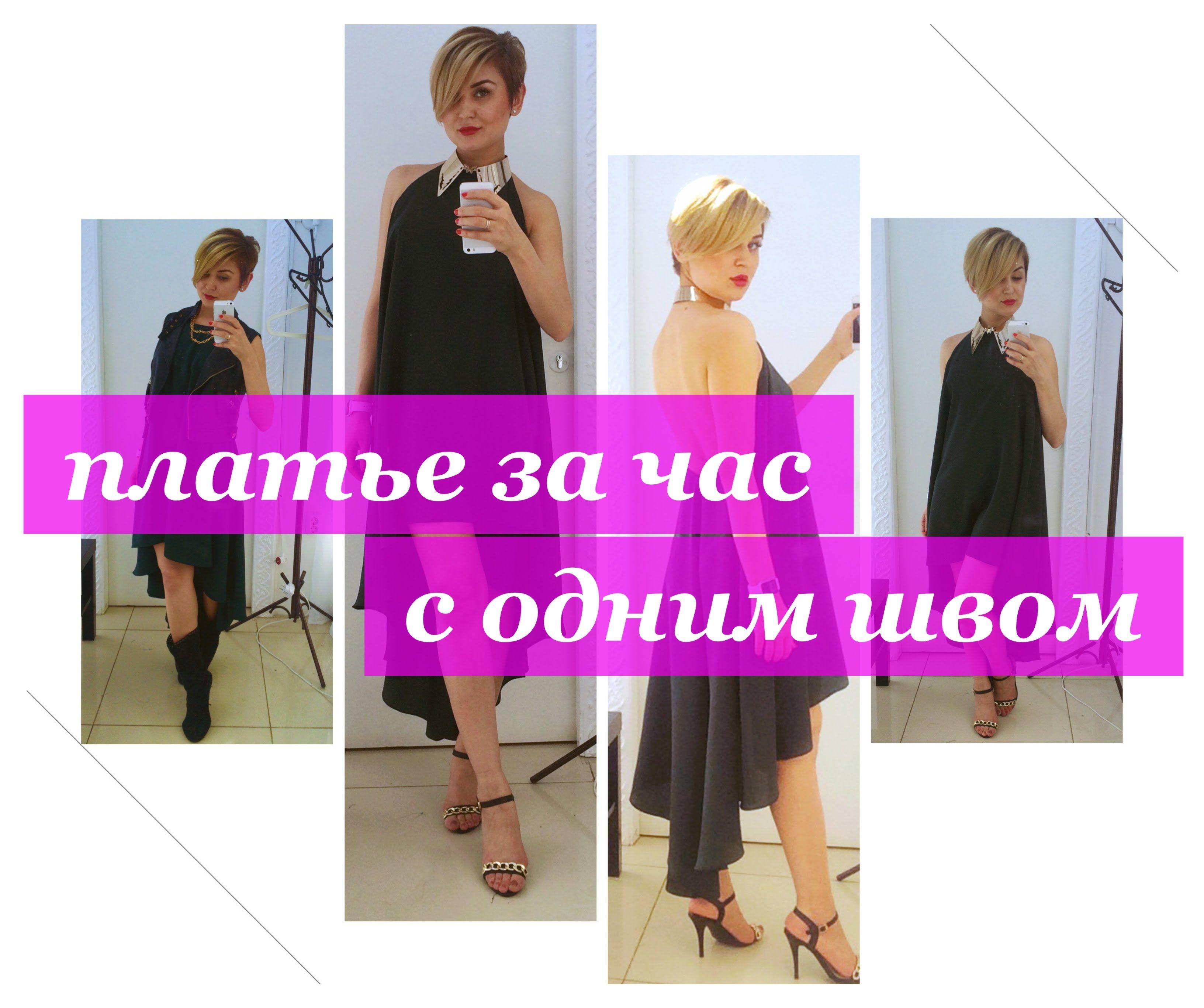 Сшить платье за вечер своими руками фото 422