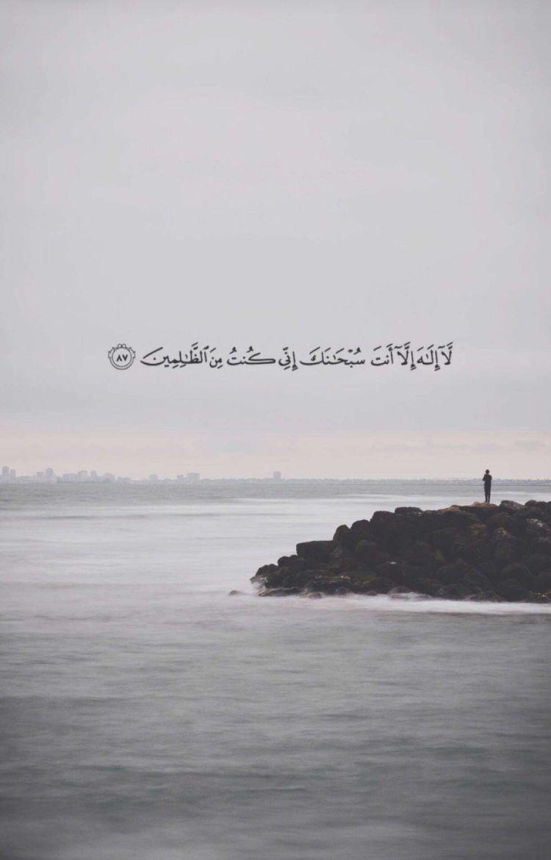 لا إله إلا أنت سبحانك إني كنت من الظالمين Qura An Kaony كوني Kutipan Agama Kutipan Terbaik Kutipan Rohani