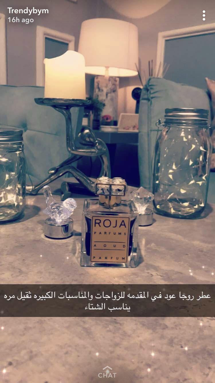 عطورات 1 Fragrance Perfume Parfume