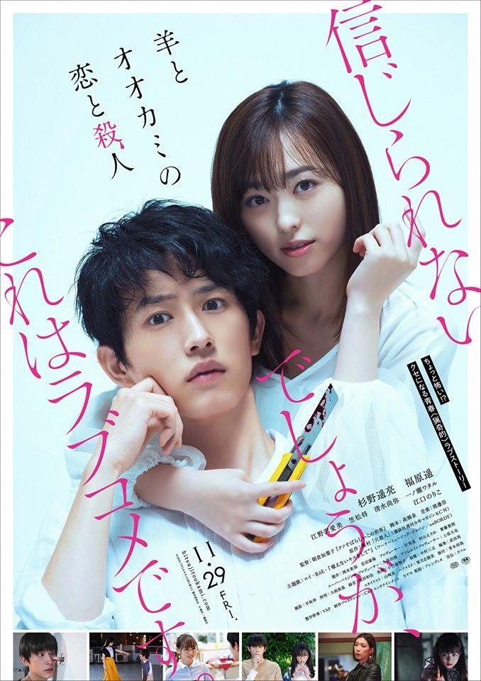 Hitsuji to Okami no Koi to Satsujin (2019) ในปี 2020