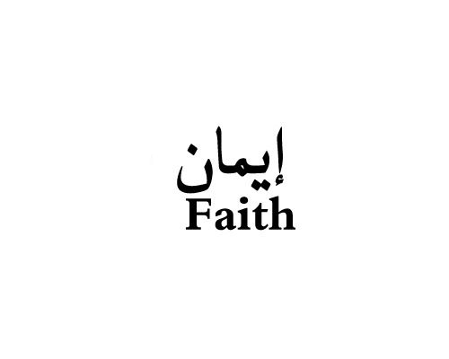 Faith Essays (Examples)
