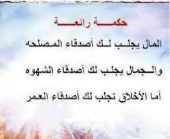 نتيجة بحث الصور عن ابيات شعرية عن الصداقة Daily Life Quotes Islamic Caligraphy Words