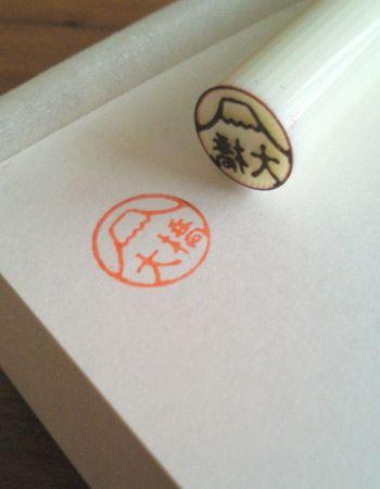 Stamp  (mt・FUJI)