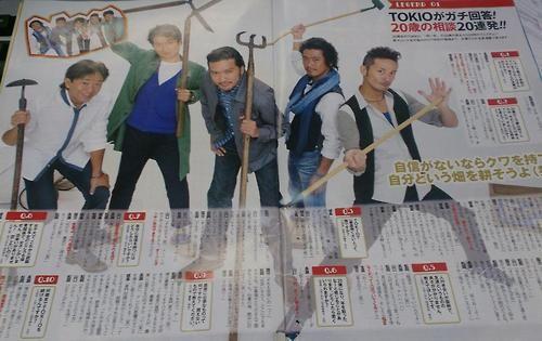 tkr:  TOKIO(祝・20周年)が農具持ってグラビアしてる。さすが第一次産業アイドル。裏切らない!好きだ!