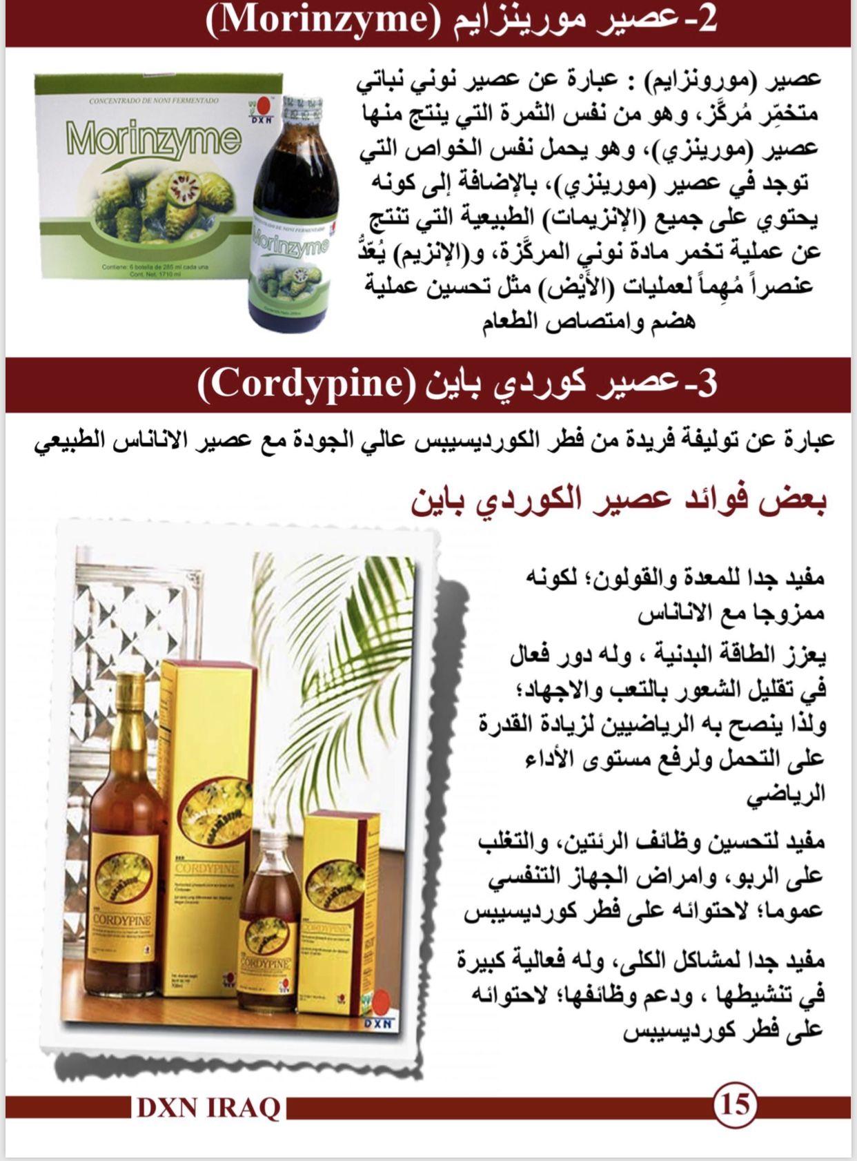 Pin By Haifaq On Haifa Sos Coding Beverages