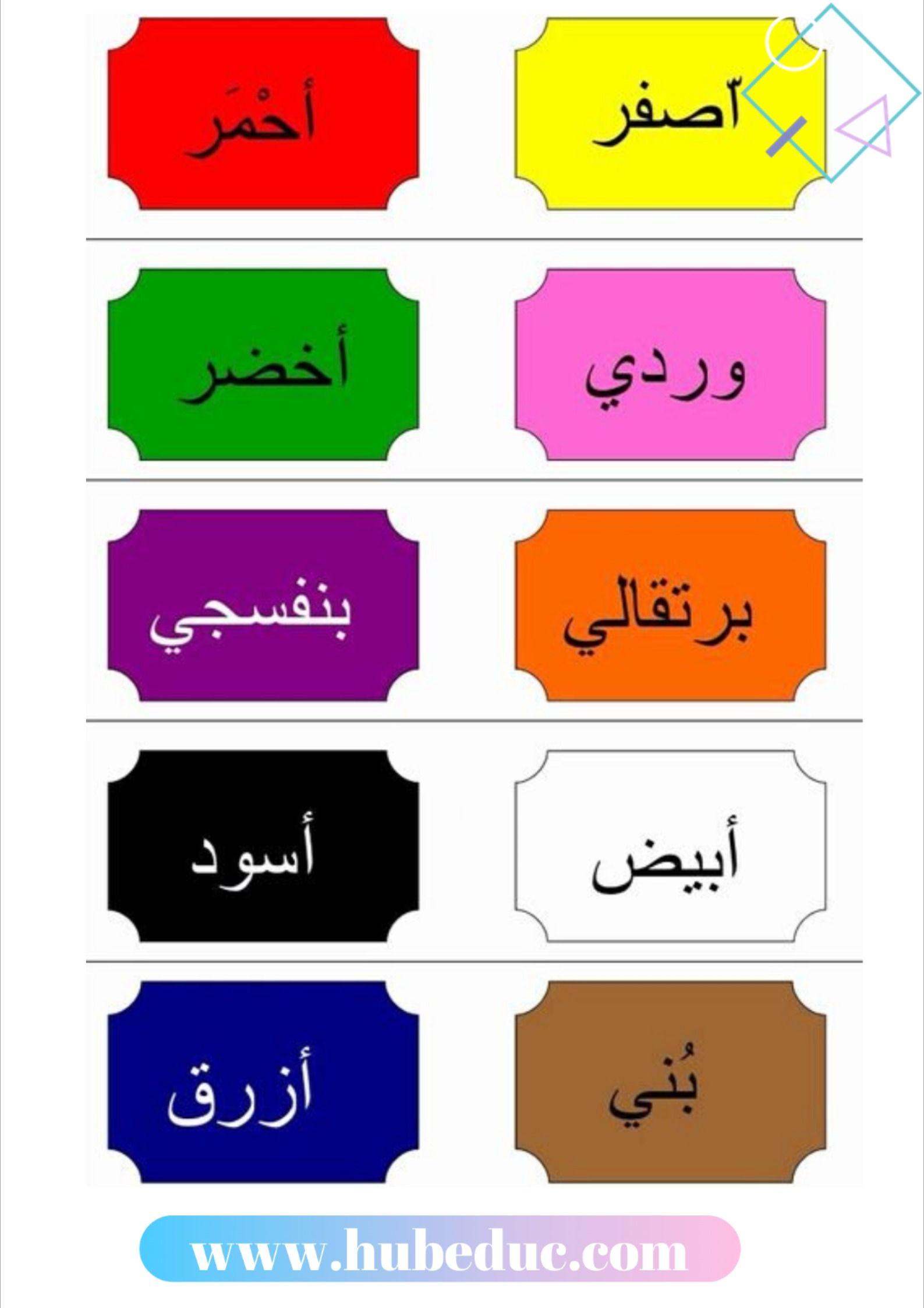 الألوان بالل غة العربي ة للأطفال