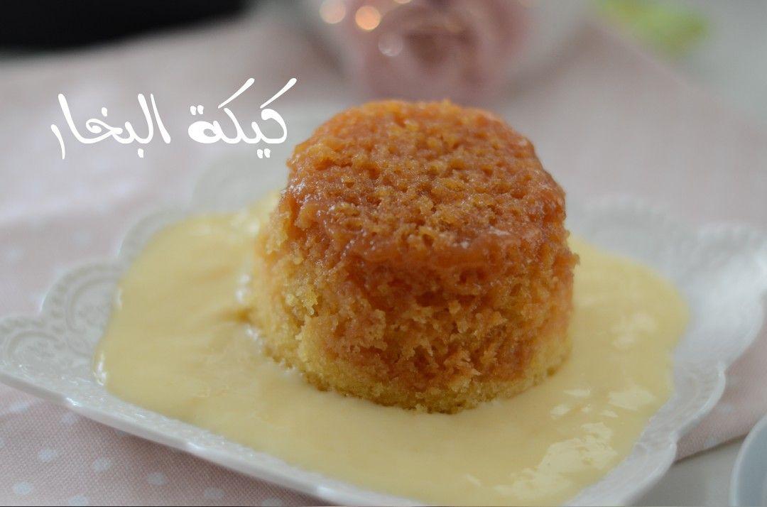 كيكه البخار الإنجليزيه Golden Syrup Recipes Pudding