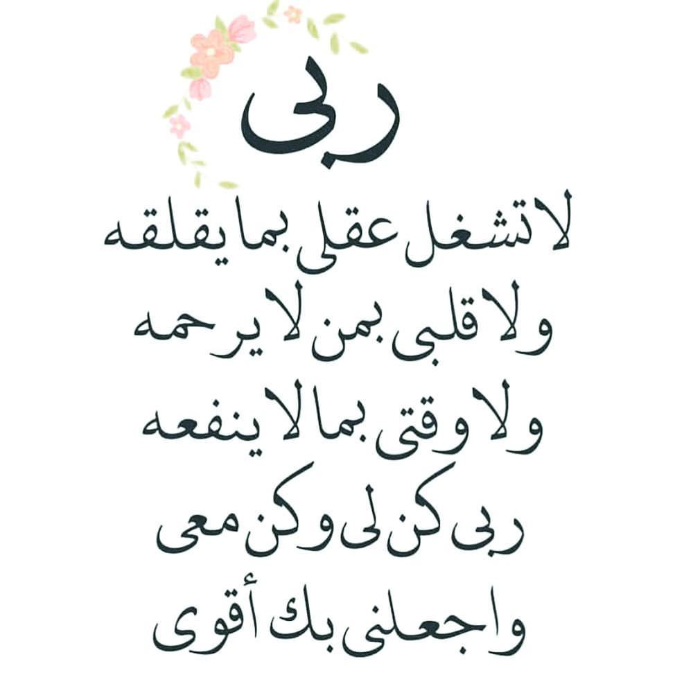 اللهم استجب اللهم استجب الدعاء Islam Facts Islamic Quotes Quran Islamic Phrases