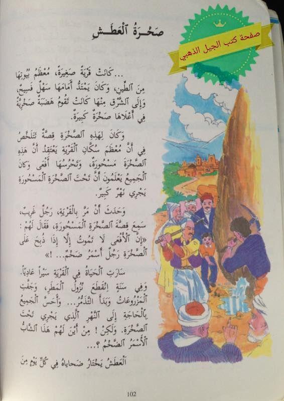 القراءة صخرة العطش 001 Learn Arabic Language Learning Arabic Arabic Language