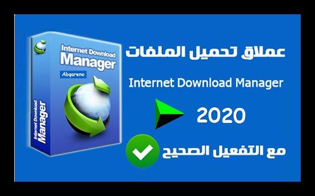 تحميل انترنت داونلود مانجر مع الكراك الاصدار الاخير 2020 Antivirus Program Nitro Pdf Download Resume