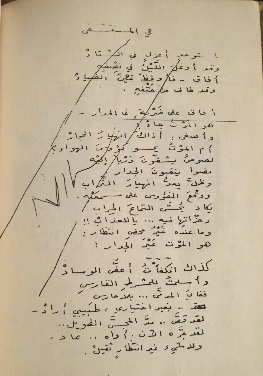 قصيدة في المستشفى للشاعر العراقي بدر شاكر السياب وبخط يده ك تبت سنة 1963 وهي أكثر السنوات التي كتب بها السياب وقد كتب 43 قصيدة Art Sketches Poetry Math