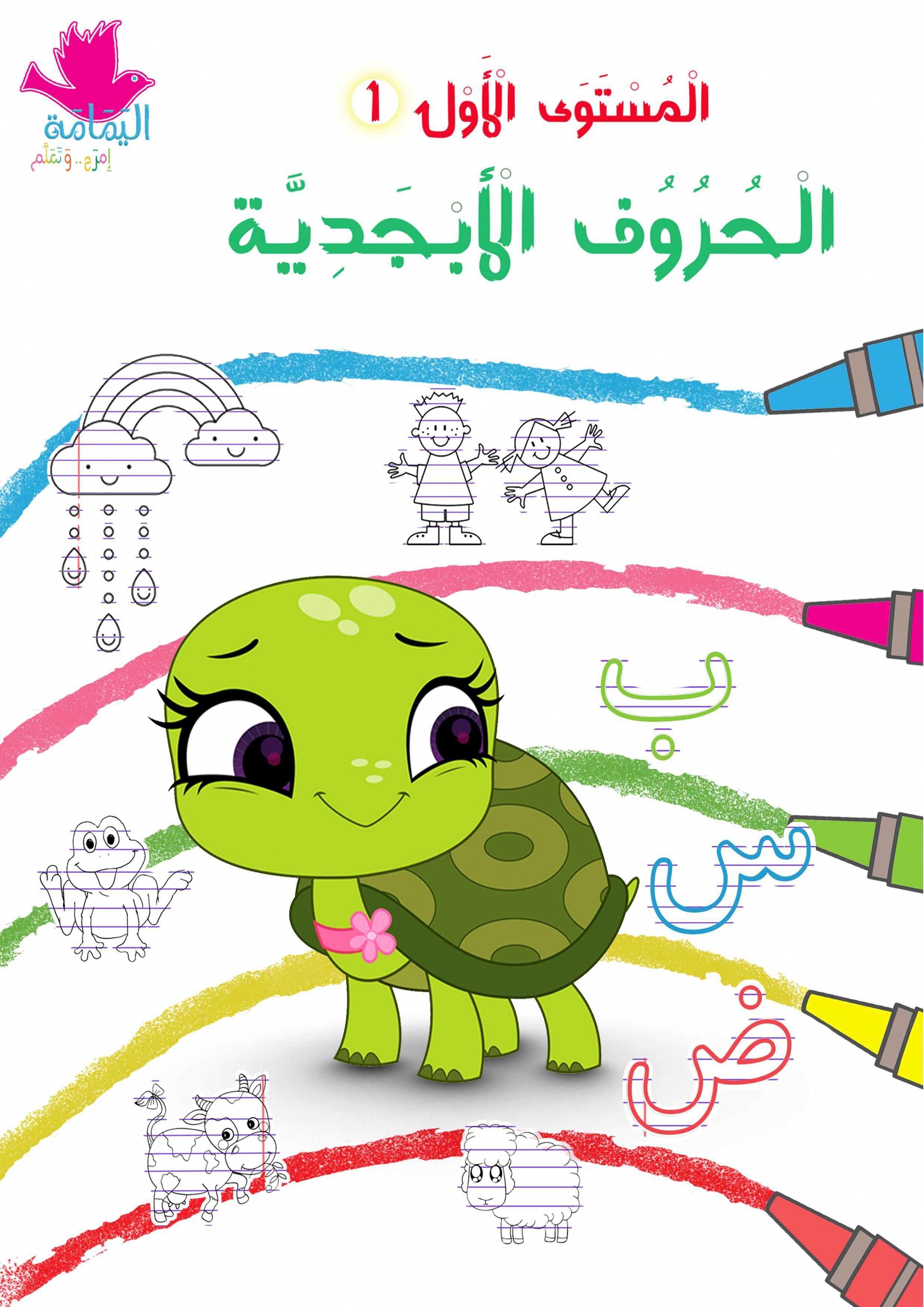 Arabic Learning Learnarabicforkids