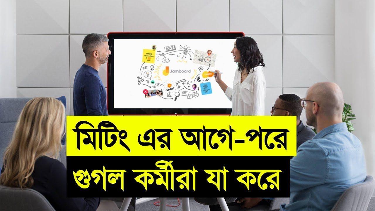 মিটিং এর আগেপরে গুগল কর্মীরা কি করে? জানেন? Bangla news