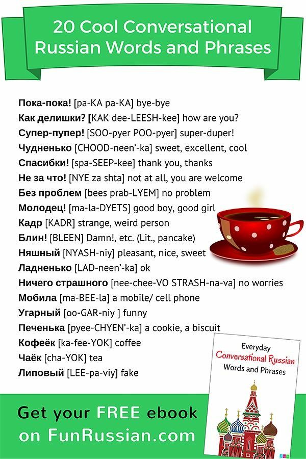 Russian Language And Russian Culture
