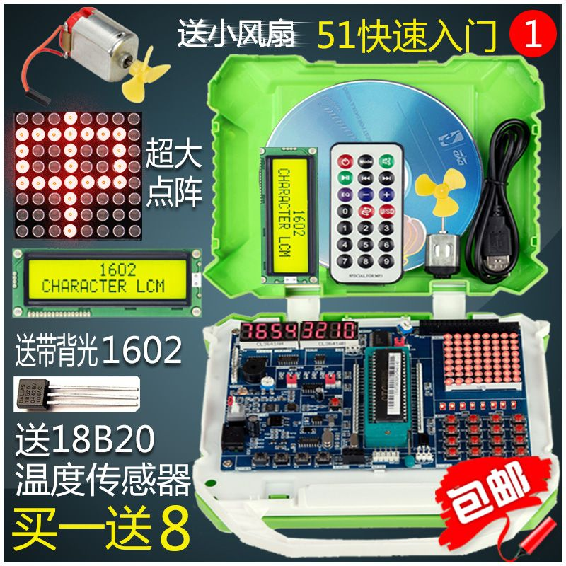 51 microcontroller development board 51 microcontroller learning board experimental board stc89c52 kit mcu