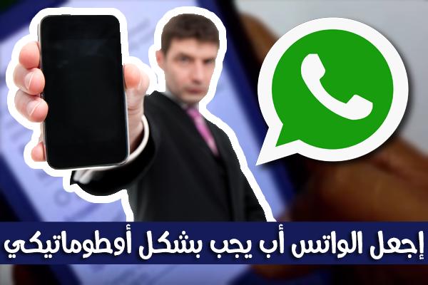 اجعل الواتس أب يجيب على أصدقائك تلقائيا في حالة غيابك لهواتف Android المحترف العربي Incoming Call Screenshot Technology Android