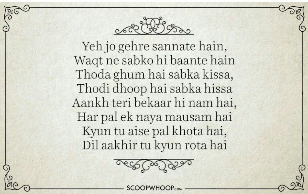 Dil Tu Kyun Rota Hai Poetry Quotes Urdu Quotes Hindi