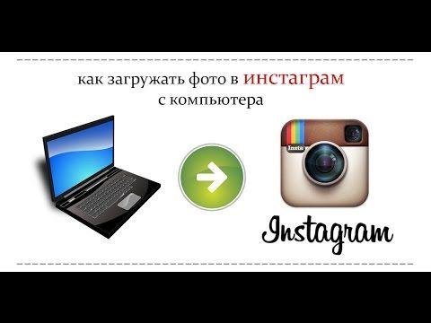 Как загрузить фото и видео в ИНСТАГРАМ через компьютер или ...