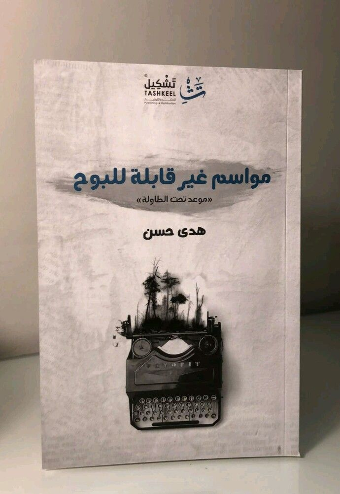 Pin By حنان حسن On Books Fiction Books Worth Reading Books Pdf Books Reading