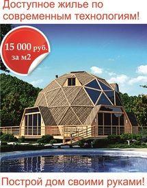 Купольные дома, проекты купольных домов, купольный дом ...