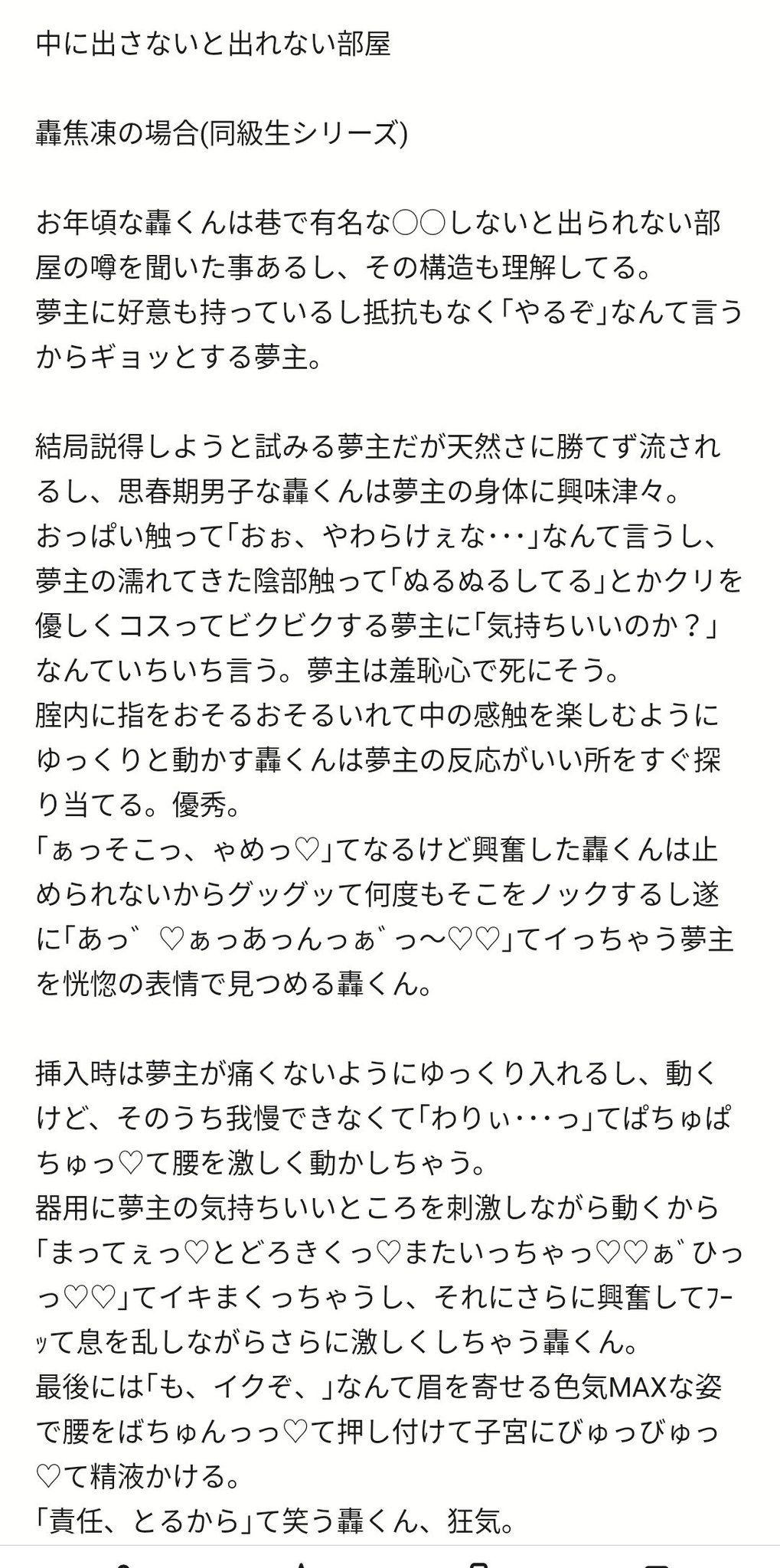 小説 ヒロアカ 轟 夢