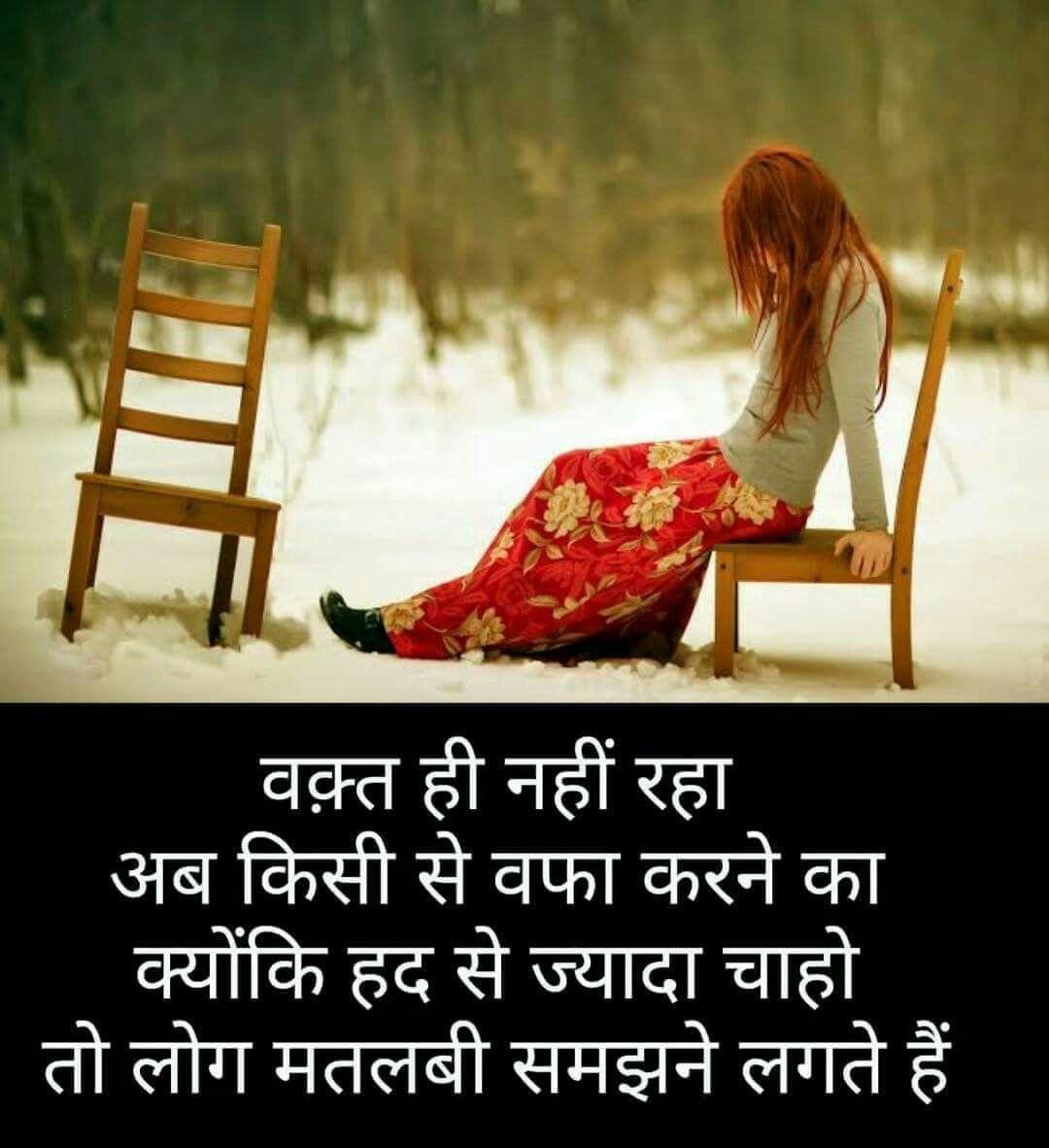 Pin By Vicky Gupta On Hh Hindi Quotes On Life Hindi Quotes Shayri Life
