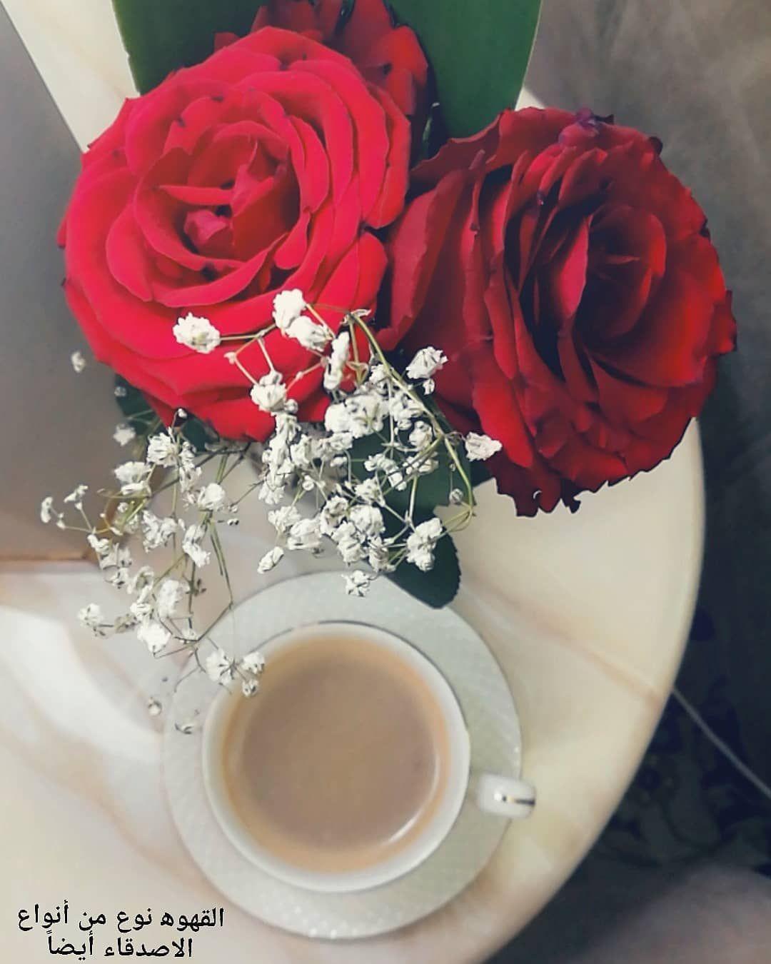 القهوه نوع من أنواع الاصدقاء أيضا صباح الخير ورد قهوه رمزيات روقان كوفي تصويري تمبلر عدستي لقطة لايك Table Decorations Decor Flowers