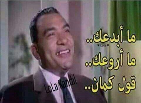 مشاء الله ما اروعك حب اول واخير ما قبله كدبه كبيره عسل Funny Arabic Quotes Some Funny Jokes Funny Qoutes